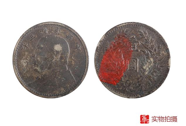 袁大头样币收藏和鉴定