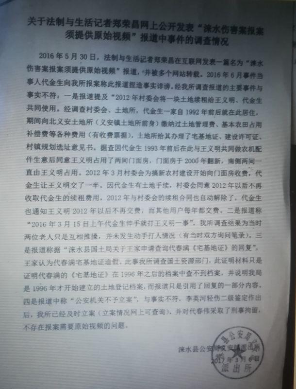 """因客观报道涞水县警民纠纷,法治媒体陷入""""百"""