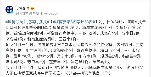 24时海南新冠肺炎新增6例 累计63例