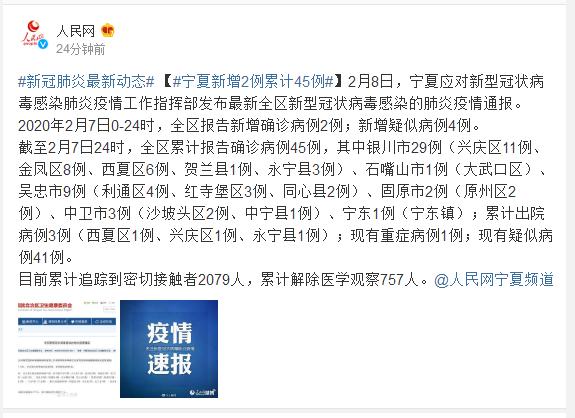 24时宁夏新冠肺炎新增2例 累计45例