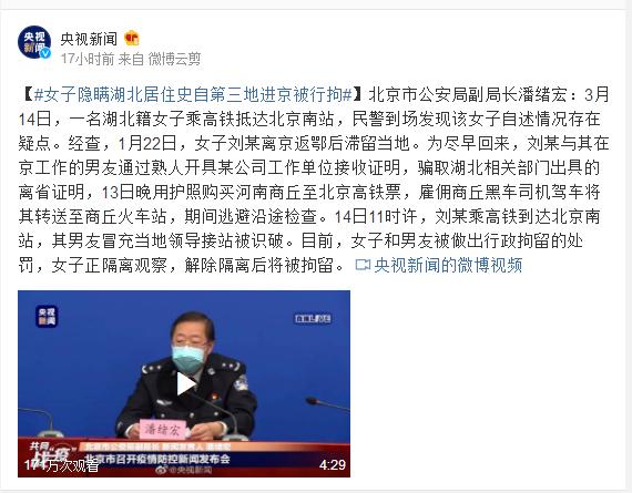 女子隐瞒湖北居住史自第三地进京被行拘
