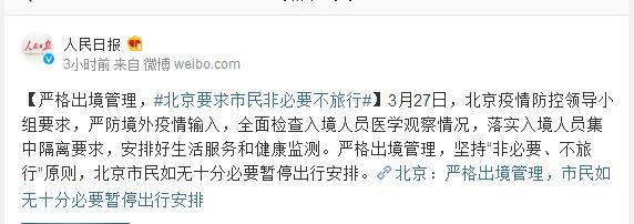 严格出境管理,北京要求市民非必要不旅行