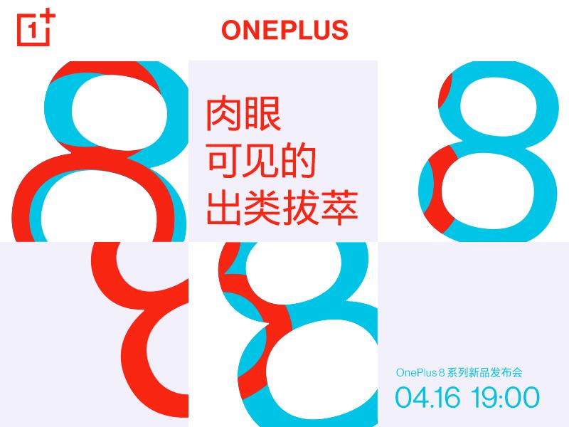 4月16日线上见 一加8系列新品发布会即将举行